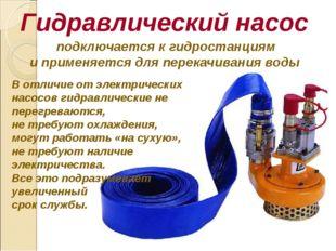 Гидравлический насос подключается к гидростанциям и применяется для перекачив