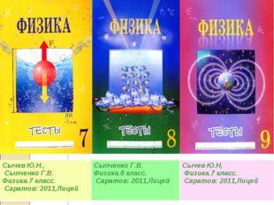 Сычев Ю.Н., Сыпченко Г.В. Физика.7 класс. Саратов: 2011,ЛицейСыпченко Г.В. Ф