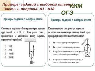 Примеры заданий с выбором ответа. Часть 1, вопросы: А1 - А18 КИМ ОГЭ