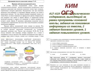 А17-А19–текст физического содержания, выходящий за рамки программы основной