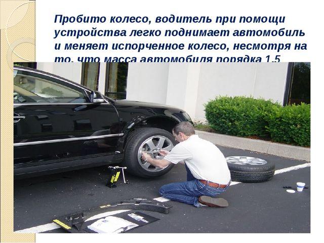 Пробито колесо, водитель при помощи устройства легко поднимает автомобиль и м...