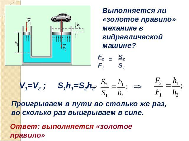 Выполняется ли «золотое правило» механике в гидравлической машине? Ответ: вып...
