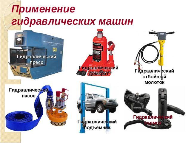 Применение гидравлических машин Гидравлический пресс Гидравлический домкрат Г...