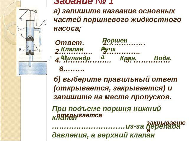 б) выберите правильный ответ (открывается, закрывается) и запишите на месте п...