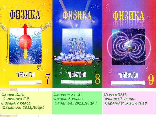 Сычев Ю.Н., Сыпченко Г.В. Физика.7 класс. Саратов: 2011,ЛицейСыпченко Г.В. Ф...