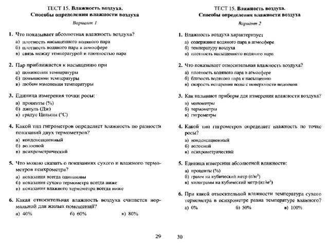 Сыпченко по по физике тестам класс 8 гдз