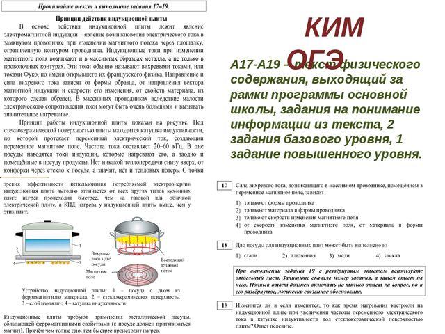 А17-А19–текст физического содержания, выходящий за рамки программы основной...