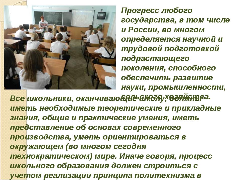 Прогресс любого государства, в том числе и России, во многом определяется нау...