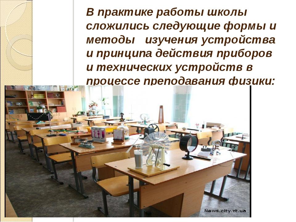 В практике работы школы сложились следующие формы и методы изучения устройств...