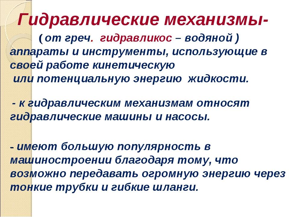 Гидравлические механизмы- ( от греч. гидравликос – водяной ) аппараты и инст...