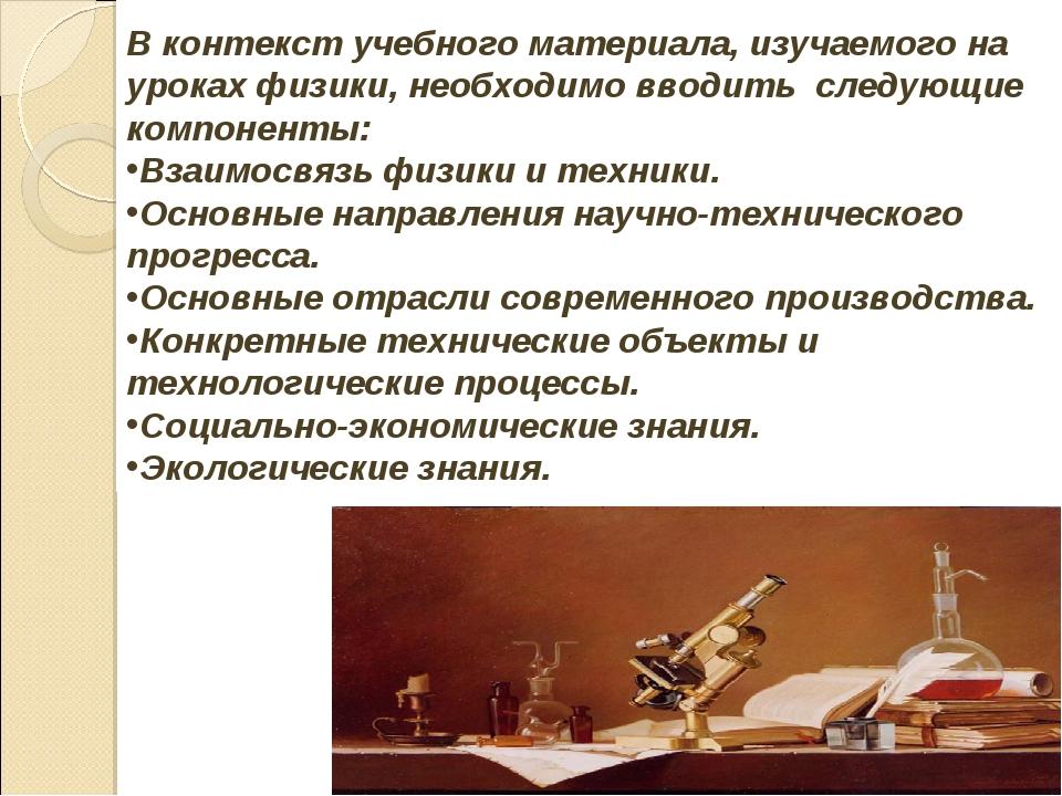 В контекст учебного материала, изучаемого на уроках физики, необходимо вводи...