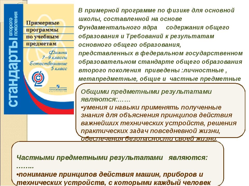 Частными предметными результатами являются:…….. •понимание принципов действи...
