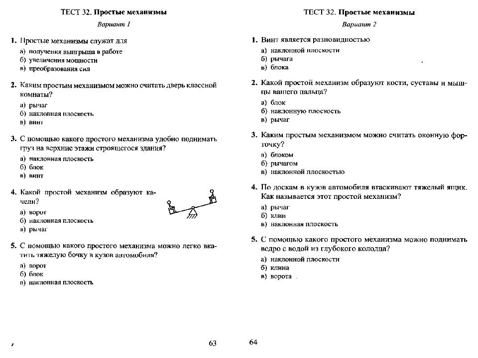 решебник по физике 7 класса рабочая тетрадь сычёв ю.н