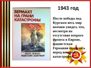 1943 год После победы под Курском весь мир воочию увидел, что, несмотря на от