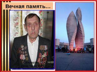 Вечная память… Агинский Владимир Михайлович Адаменко Василий Викторович Браги