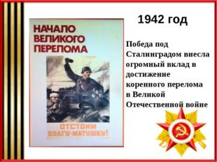 1942 год Победа под Сталинградом внесла огромный вклад в достижение коренного
