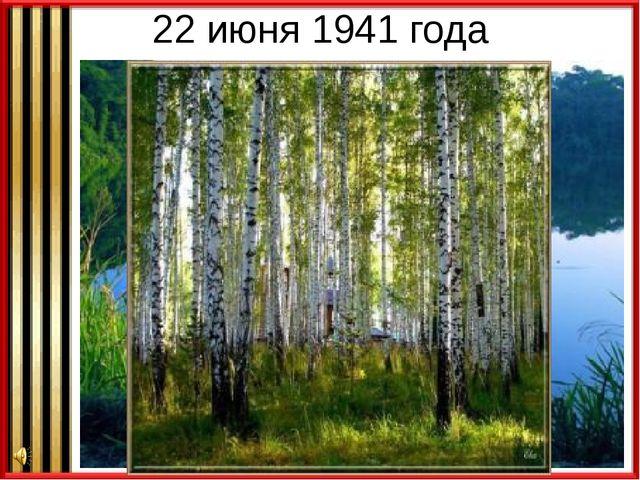 22 июня 1941 года Июнь. Рассвет. Река изломом. Туман над лесом. Тишина. Аудио...