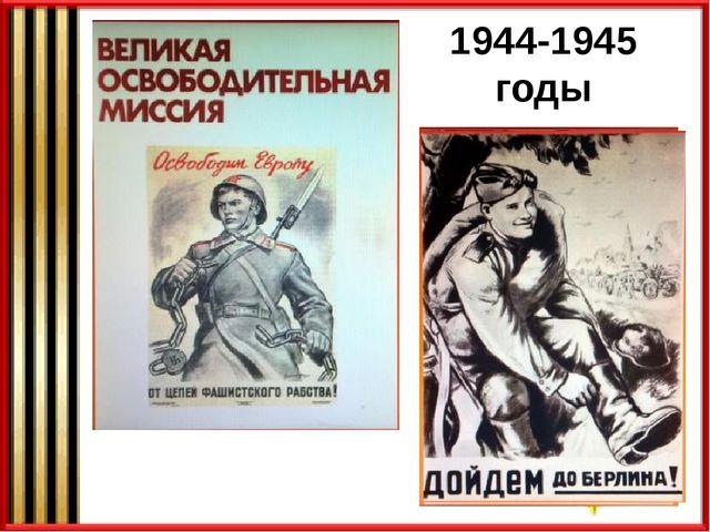 1944-1945 годы Советская армия освобождает от фашистских захватчиков страны Е...