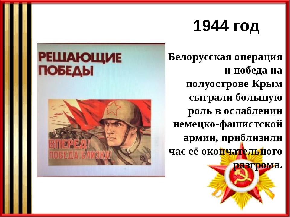 1944 год Белорусская операция и победа на полуострове Крым сыграли большую ро...
