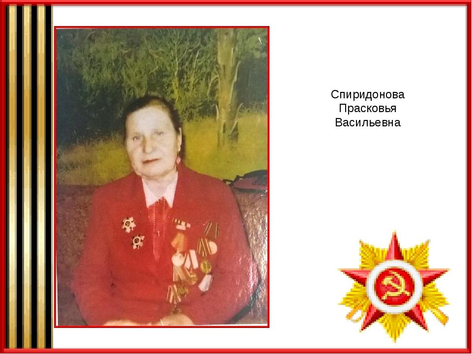 Спиридонова Прасковья Васильевна Далеко ушла война. Но есть ещё в нашем посёл...
