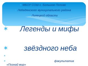 МБОУ СОШ с. Большое Попово Лебедянского муниципального района Липецкой област