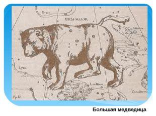 класс Большая медведица
