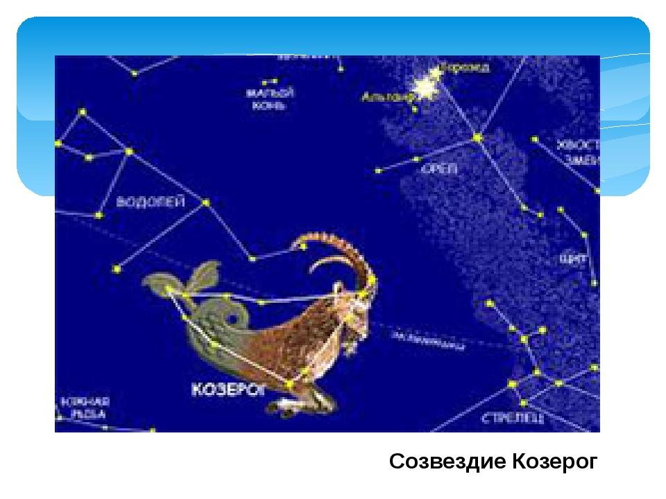 Созвездие Козерог