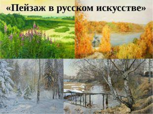 «Пейзаж в русском искусстве»