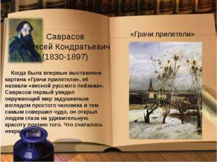 Когда была впервые выставлена картина «Грачи прилетели», её назвали «весной