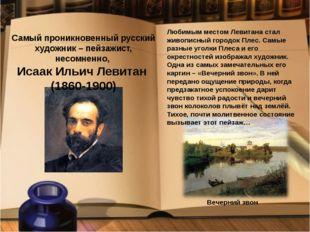 Самый проникновенный русский художник – пейзажист, несомненно, Исаак Ильич Ле