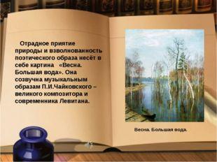 Весна. Большая вода. Отрадное приятие природы и взволнованность поэтического