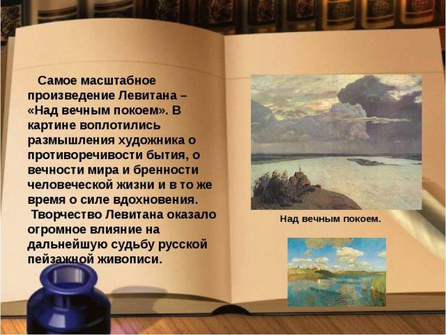 Над вечным покоем. Самое масштабное произведение Левитана – «Над вечным покое...
