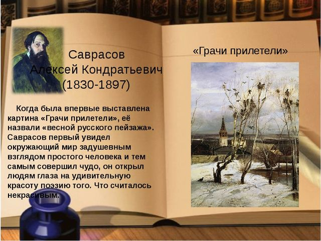 Когда была впервые выставлена картина «Грачи прилетели», её назвали «весной...