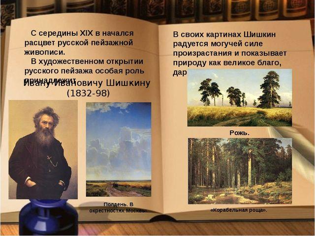 С середины XIX в начался расцвет русской пейзажной живописи. В художественно...