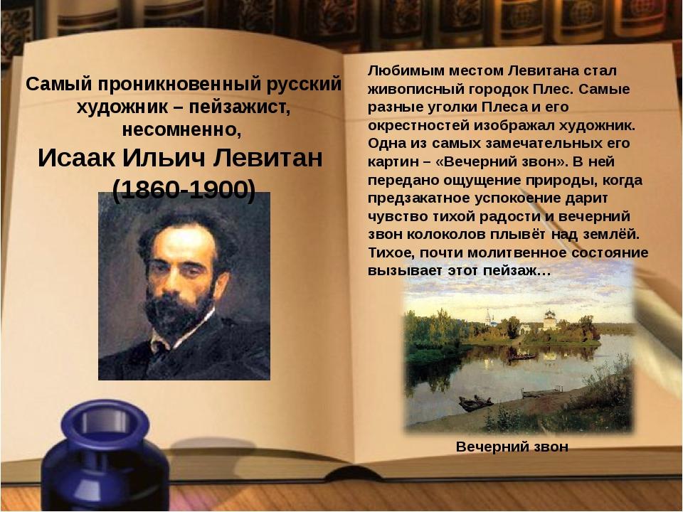 Самый проникновенный русский художник – пейзажист, несомненно, Исаак Ильич Ле...