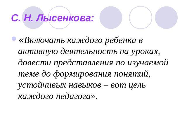 С. Н. Лысенкова: «Включать каждого ребенка в активную деятельность на уроках,...