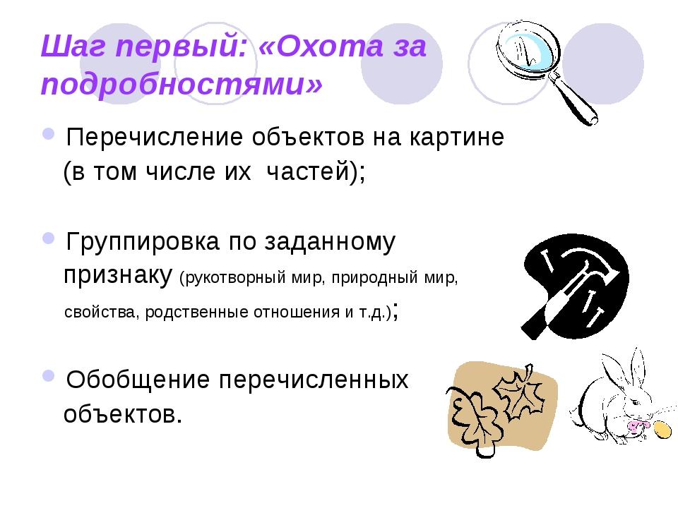 Шаг первый: «Охота за подробностями» Перечисление объектов на картине (в том...