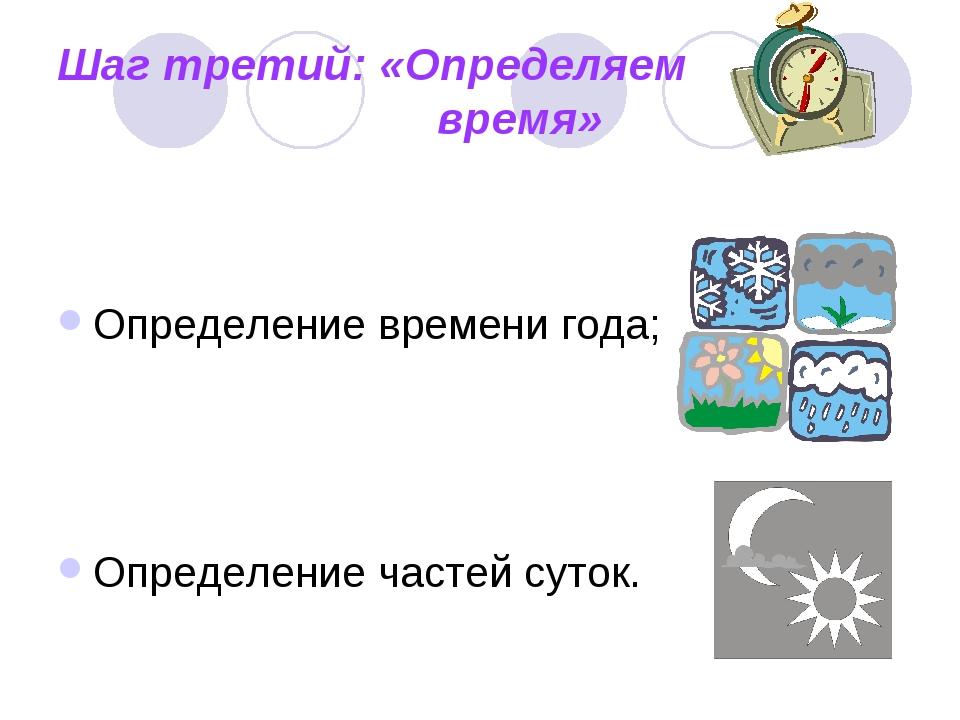 Шаг третий: «Определяем время» Определение времени года; Определение частей с...
