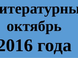 Литературный октябрь 2016 года