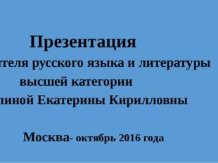 Презентация учителя русского языка и литературы высшей категории Репиной Ека