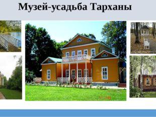 Музей-усадьба Тарханы