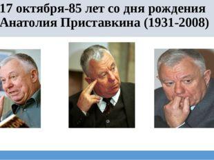 17 октября-85 лет со дня рождения Анатолия Приставкина (1931-2008)