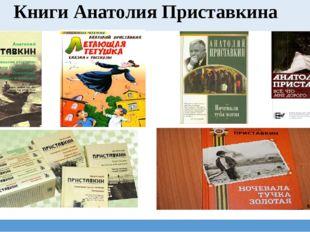 Книги Анатолия Приставкина