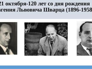 21 октября-120 лет со дня рождения Евгения Львовича Шварца (1896-1958)