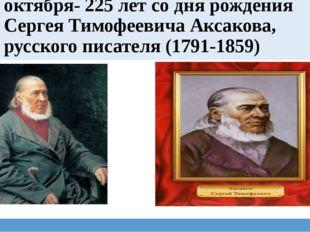 1 октября- 225 лет со дня рождения Сергея Тимофеевича Аксакова, русского пис