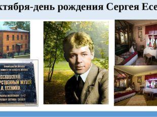 3 октября-день рождения Сергея Есенина
