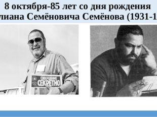 8 октября-85 лет со дня рождения Юлиана Семёновича Семёнова (1931-1991)