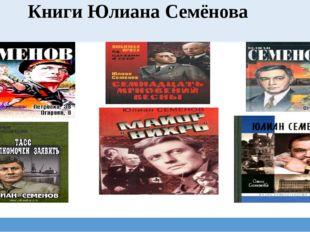 Книги Юлиана Семёнова