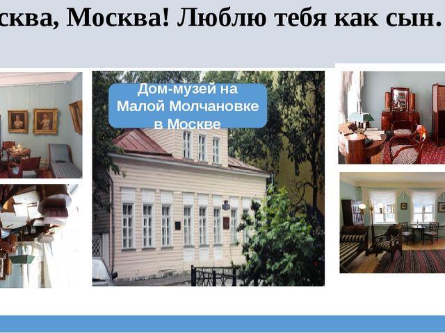 Москва, Москва! Люблю тебя как сын… Дом-музей на Малой Молчановке в Москве