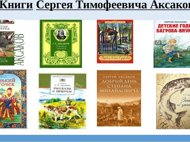 Книги Сергея Тимофеевича Аксакова